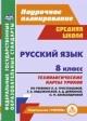 Русский язык 8 кл. Технологические карты уроков по учебнику Тростенцовой, Ладыженский